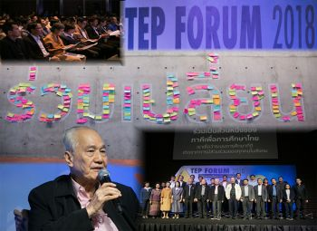 7เป้าหมายหลัก  ปฏิรูปการศึกษาไทย