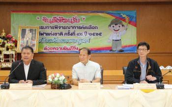 ผู้ว่าการกีฬาแห่งประเทศไทยลงพื้นเพชรบูรณ์ที่เสนอเป็นเจ้าภาพกีฬาแห่งชาติครั้งที่48