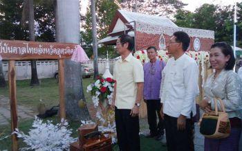 อุตรดิตถ์เปิดหอวัฒนธรรม100ปี เป็นศูนย์บันดาลไทยสืบทอดมรดกภูมิปัญญา