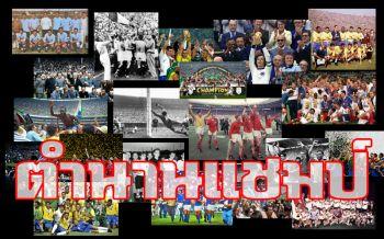 \'World Cup Memories\' พลิกตำนานแชมป์บอลโลก 20 สมัย