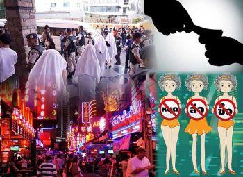 สกู๊ปแนวหน้า : ปลดล็อก'โสเภณี'ถูกกฎหมาย  ทางออกปัญหา'ส่วย-ค้ามนุษย์'