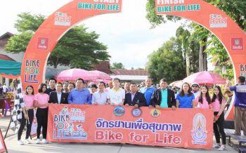 ระยองปั่นจักรยานเพื่อสุขภาพเฉลิมพระเกียรติฯ