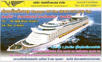 ล่องเรือสำราญ Voyager Of The SEAS (137,276 ตัน)