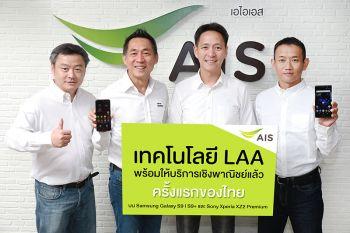 'AIS'ผนึก2ผู้ผลิตมือถือ  ให้บริการบนระบบ4.5G