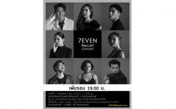 7Even Recall concert เดอะสตาร์ 7 ในรอบ 7 ปี