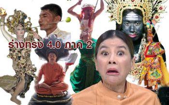 เชื่อร่างทรง/ไม่ประมาท  โพลล์คนไทยยุค4.0  ฝ่ายออกโรงค้าน