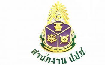 ป.ป.ช.แฉนายทุน-จนท.สุมหัว ออกเอกสารสิทธิ์ที่ดินปลอมเกลื่อนทั่วไทย