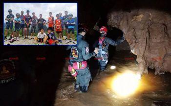 \'จีน\'ร่วมด้วย ส่ง6ผู้เชี่ยวชาญกู้ภัยในถ้ำ ร่วมค้นหา13ชีวิตติด\'ถ้ำหลวง\'