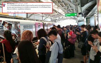 เผื่อเวลาเดินทาง! BTSแจ้งรถไฟฟ้า\'สถานีอารีย์\'ขัดข้อง กำลังเร่งแก้ไข
