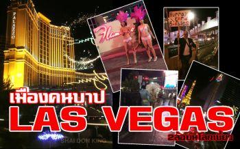 2 ล้อ บนโลกเบี้ยว : ลาสเวกัส (Las Vegas) เมืองคนบาป