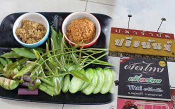 ห้ามพลาด!มา'พยุหะคีรี'ต้องลอง2เมนูเด็ด'ผัดไทย-ปลาร้าผัดตะไคร้'เจ้าแรกเมืองไทย