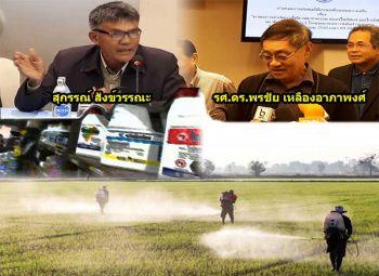 สกู๊ปแนวหน้า : จัดระเบียบสารเคมีเกษตร  ใช้ได้แต่ต้องมีหลักควบคุม