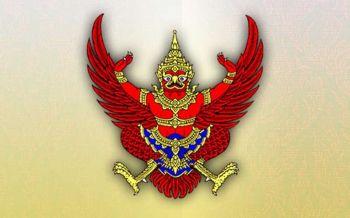 ราชกิจจาฯ โปรดเกล้าฯ แต่งตั้งโยกย้าย11ผู้ว่าราชการจังหวัด