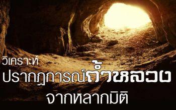 จุฬาฯ จัดเสวนา \'วิเคราะห์ปรากฏการณ์ถ้ำหลวงจากหลากมิติ\' ถอดบทเรียนการช่วยชีวิต 13 หมูป่าติดถ้ำ
