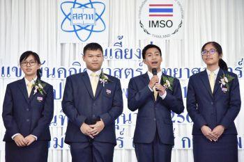 สสวท.เลี้ยงส่งให้กำลังใจเยาวชนไทยแข่งขัน คณิตศาสตร์-วิทยาศาสตร์โอลิมปิก