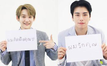 'ซังกยุน-เคนตะ' เขียนภาษาไทยบอกรัก