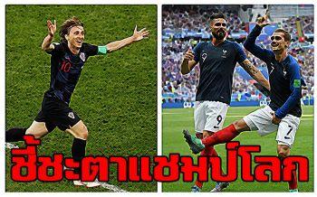 ปรีวิวชิงบอลโลก : โครเอเชีย vs ฝรั่งเศส