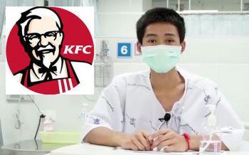 KFCตอบกลับ! หลัง\'น้องอดุลย์\'บ่นอยากกินเมื่อออกจากถ้ำ