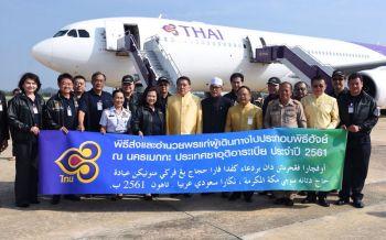 การบินไทยจัด14เที่ยวบินพิเศษนำผู้แสวงบุญร่วมพิธีฮัจย์