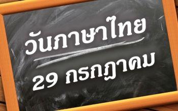 บิ๊กตู่ฝากเยาวชนใช้ให้ถูกต้องเหมาะสม ร่วมอนุรักษ์\'ภาษาไทย\'