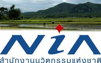 สำนักงานนวัตกรรมแห่งชาติเฟ้นหาสุดยอดไอเดีย\'2030พลิกโฉมวงการเกษตรไทย\'