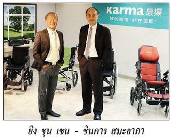 สององค์กร ผนึกทุนพัฒนา'วีลแชร์'ให้เป็นมากกว่ารถเข็นคนพิการ