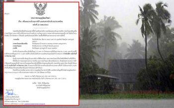 เช็คที่นี่! อุตุฯเตือน22จว.ฝนตกหนัก เสี่ยงน้ำท่วมฉับพลัน-น้ำป่าไหลหลาก