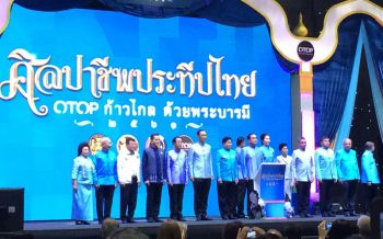 นายกฯเปิดงานโอทอป\'ศิลปาชีพประทีปไทย\' ปลุกคนไทยร่วมต่อยอดเพิ่มมูลค่า