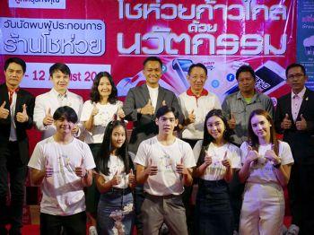 \'เบสท์ –มิเชล –ใยไหม\'ตัวแทนคนรุ่นใหม่ ชวนคนไทยใส่ใจพลังงาน