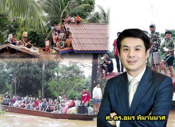 บทความพิเศษ : ถอดบทเรียนเขื่อนลาวแตก  เฝ้าระวังเขื่อนไทย