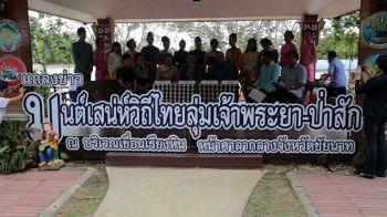 \'ชัยนาท\' ชวนเที่ยวงานมนต์เสน่ห์วิถีไทยลุ่มเจ้าพระยา-ป่าสัก 23-25 ส.ค.นี้