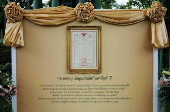 ชมนิทรรศการแสดง\'โฉนดที่ดินพระราชทาน\' สร้างสวนสัตว์แห่งใหม่300ไร่ที่ปทุมธานี