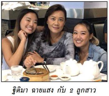 'เจ้เปิ้ล-ฐิติมา'แฮ็ปปี้'วันแม่'สุขง่ายๆ กับ2ลูกสาว/'ซัดดัม-สุชาติ'มอบ'ของขวัญ'ลอยฟ้า