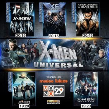 "\'MONO 29\'ปล่อยหนังดัง ""X-Men""ต่อเนื่อง 5 ภาค"