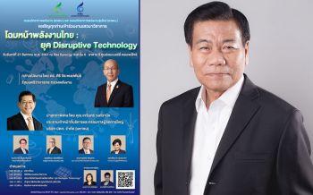 \'ชวพน.\'จับมือ\'ชวพม.\'จัดเสวนาใหญ่ประจำปี \'โฉมหน้าพลังงานไทย ยุค : Disruptive Technology\'