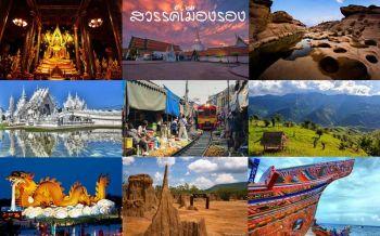 สวรรค์บนดิน! เที่ยว'เมืองรอง'ไม่แพ้เมืองหลักดูดดื่ม'ธรรมชาติ-วัฒนธรรม-ประเพณี-วิถีชุมชน'แบบไทย