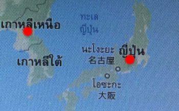 เกาหลีเหนือ เล็งปล่อยตัวนักท่องเที่ยวญี่ปุ่น เตรียมจัดถกผู้นำกระชับสัมพันธ์ใหม่