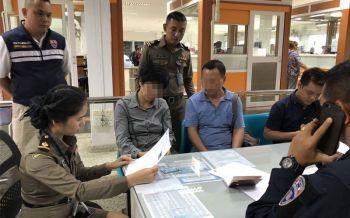 ตม.อรัญฯรวบ2ผัวเมียชาวจีน หนีหมายจับคดีฉ้อโกงมูลค่า2พันล้าน