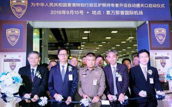 สตม.เปิดใช้งาน เครื่องAutomatic Channel สำหรับผู้ถือหนังสือเดินทางฮ่องกง