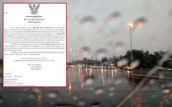 อุตุฯประกาศพายุ\'มังคุด\'ฉบับ17 เตือนฝนตกต่อเนื่อง-เรือเล็กควรงดออกจากฝั่ง