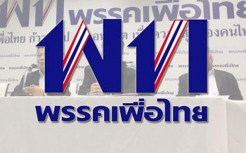 เปิดนโยบาย-9อุดมการณ์เพื่อไทย ประกาศต่อต้านเผด็จการทุกรูปแบบ