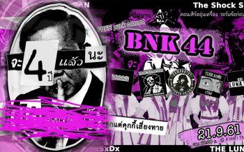 แยกย้าย! เพจดังอ้าง'ความมั่นคง' ยกเลิกคอนเสิร์ต'BNK44..สี่ปีได้แ...กแต่คุกกี้เสี่ยงทาย'