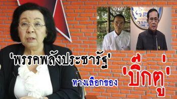 'ธิดา'คิดได้!โวคนไทย40%เป็น'เสื้อแดง-ฐานเสียงพท.' หยาม'พลังประชารัฐ'ไร้น้ำยา'บิ๊กตู่'นั่งนายกฯยาก