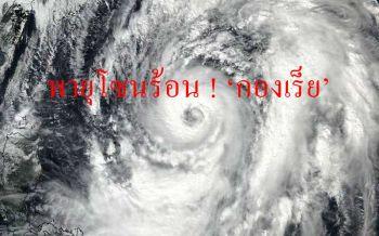 พายุโซนร้อน ! 'กองเร็ย' ไม่กระทบไทย มีฝนตกต่อเนื่อง