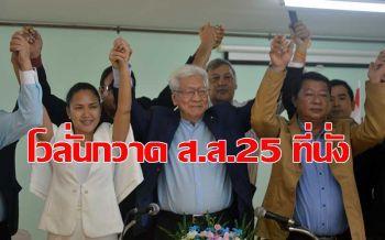 \'ประชาธรรมไทย\' เปิดตัวภาคใต้ โวลั่นกวาด ส.ส.25 ที่นั่ง (ชมคลิป)