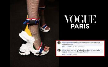 ชาวไทยซัดเดือดถล่มเพจ\'Vogue Paris\' หลังลงภาพสนีกเกอร์สีคล้าย\'ธงชาติไทย\'