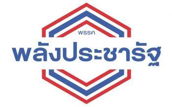 เพื่อไทยถล่ม'พลังประชารัฐ'ใช้ทำเนียบแถลงกิจกรรมพรรค ส่อขัดคำสั่งคสช.