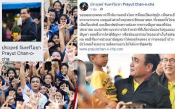 \'บิ๊กตู่\'ขอบคุณชาวไทยกดไลค์เพจ บอกส่วนใหญ่เม้นเอาสนุก ชี้คนชอบไม่ชอบเป็นเรื่องปกติ