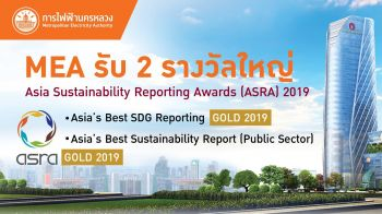 MEA รับ 2 รางวัลใหญ่ Asia Sustainability Reporting Awards (ASRA) 2019