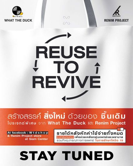 'What The Duck'จับมือ 'RENIM Project' จัดแคมเปญ 'Reuse to Revive'